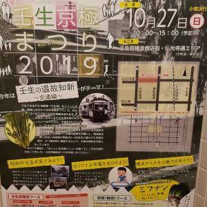 壬生京極まつり2019に平安日本酒フェスティバルの店舗も出店!!