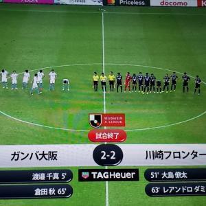 引き分け~ガンバ大阪vs川崎フロンターレ