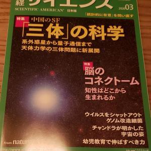 「三体」の科学