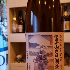 富士山の日朝搾り~誉富士純米無濾過生原酒