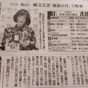 本屋大賞に京都在住の凪良ゆうさん