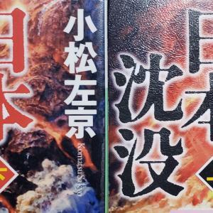 『復活の日&小松左京』酔読会オンライン参加のご案内