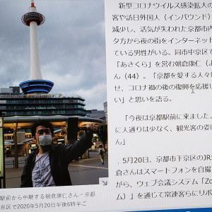 『京はどうえ?町を歩いて生中継 「現状知って」日本酒バー店主スマホで』~毎日新聞オンラインに掲載