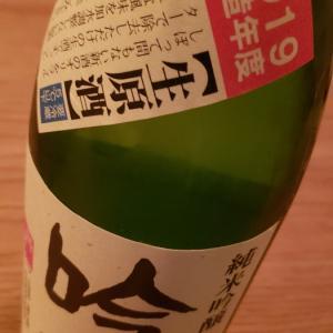 吟花純米吟醸生原酒2019BY