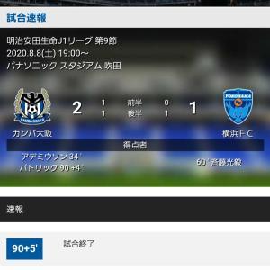 ガンバ勝利!!~ガンバ大阪vs横浜FC