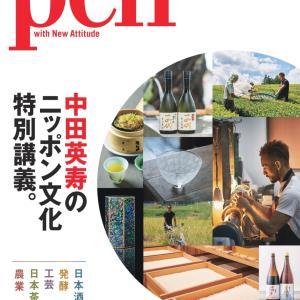 pen10月1日号は中田英寿のニッポン文化特別講義