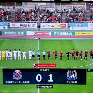 ガンバ9試合ぶりのクリーンシート勝利!!~ガンバ大阪vsコンサドーレ札幌