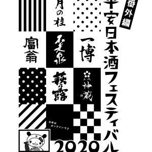 オンライン平安日本酒フェスティバル2020Tシャツ