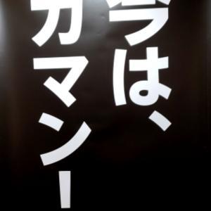 飲み屋難民たち〜緊急事態宣言下の京都