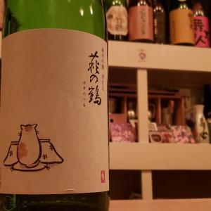 萩の鶴純米吟醸こたつ猫R2BY