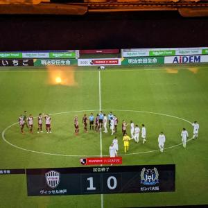 試合終了~ガンバ大阪vsヴィッセル神戸