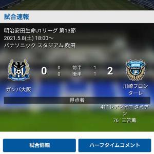 試合終了〜ガンバ大阪vs川崎フロンターレ