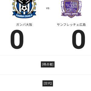 スタメン発表~ガンバ大阪vsサンフレッチェ広島