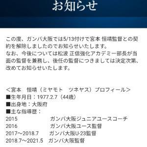 ガンバ大阪宮本監督解任