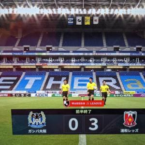 前半終了~ガンバ大阪vs浦和レッズ