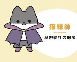 『悪の秘密結社ネコ』2巻発売ッッッ!!!