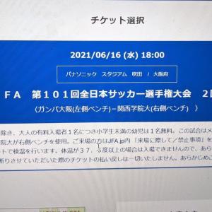 天皇杯2回戦G大阪vs関西学院大学〜今シーズン初スタジアムに向けて