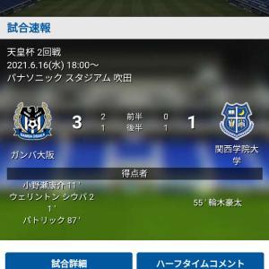 ガンバが勝利!!〜ガンバ大阪vs関西学院大学(天皇杯2次ラウンド)