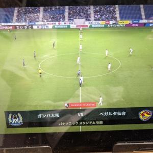 キックオフ!!~ガンバ大阪vsベガルタ仙台