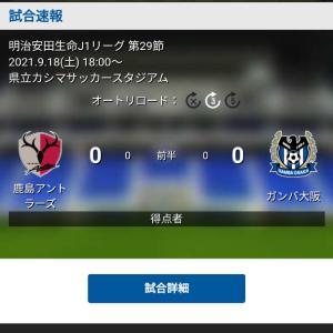 前半終了~ガンバ大阪vs鹿島アントラーズ