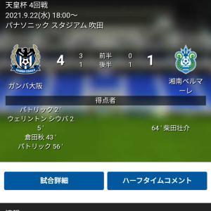 ガンバが快勝!!(≧∇≦*)~天皇杯4回戦ガンバ大阪vs湘南ベルマーレ