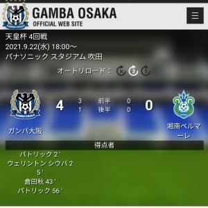 パトリックが2点目‼︎~天皇杯4回戦ガンバ大阪vs湘南ベルマーレ
