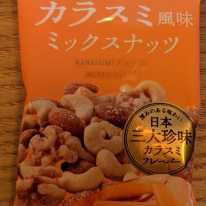 カラスミ風味ミックスナッツ
