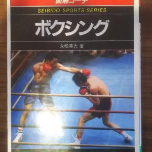 『ボクシング』