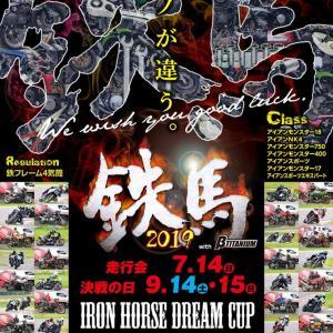 2019 IRON HORSE ドリーム CUP 鉄馬の祭典は今週末HSRだよ