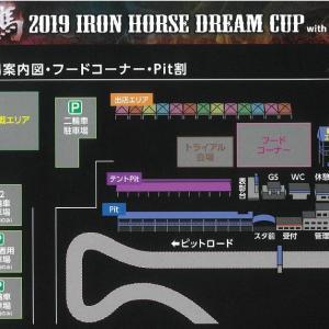 2019 IRON HORSE ドリーム CUP 出展メーカー タイスケ等