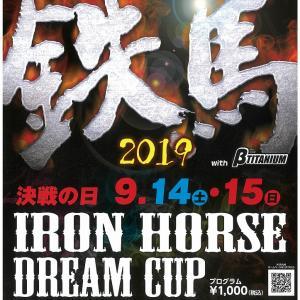2019 IRON HORSE ドリーム CUP 当日~