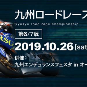 本日より九州ロードレース選手権シリーズ第6.7戦オートポリス