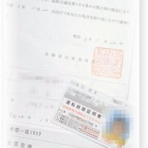免許、自主返納と経歴証明書