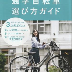 通学自転車選び方ガイド