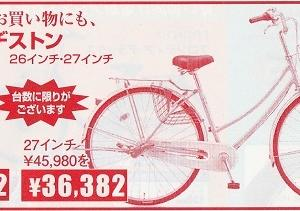 【セール】お買い得なブリヂストン自転車