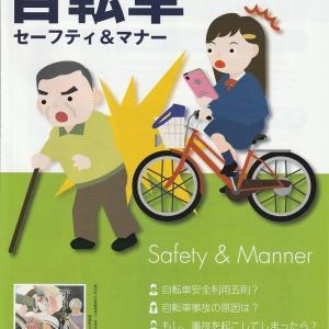 【お役立ち情報】自転車セーフティ&マナー