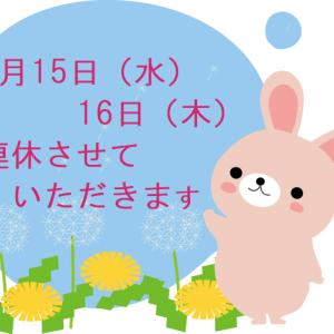 【連休のお知らせ】4月15.16日