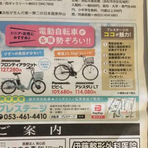 電動自転車セール☆中日ショッパー5/29号に掲載~