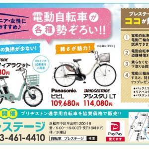 電動自転車セール☆中日ショッパー6/12号に掲載~
