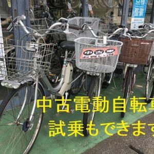 中古電動自転車と試乗車