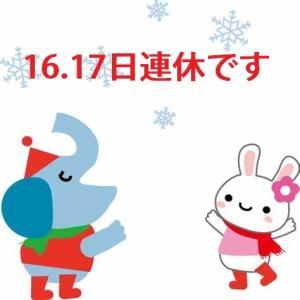 12月16日(水)17日(木)連休です