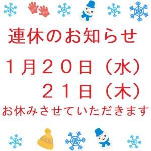 1月20日(水)・21日(木)連休