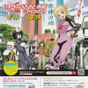 「バイクのふるさと浜松」開催中