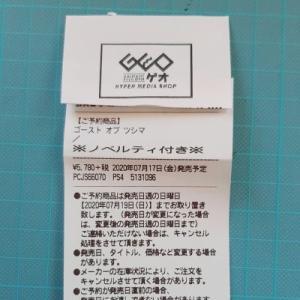 GEOでGhost of Tsushima予約した。紙の予約票かぁ