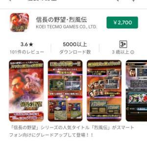スマホの買い切りゲームアプリが安いのに高く見えてしまう悲しさ