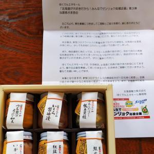 北電のポイント懸賞が当たりました!竹田食品瓶詰めセット