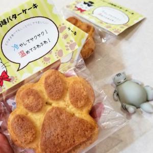 ちゃーりーの肉球バターケーキ