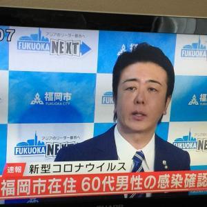 速報!福岡にもコロナウィルスが!
