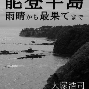「ライカとぶらり能登半島」第二弾発売開始。