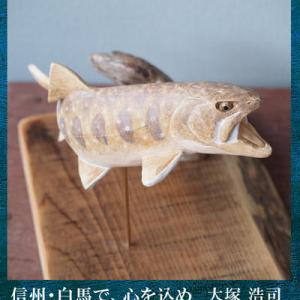 「トラウト・渓流魚 作品集」発売しました。